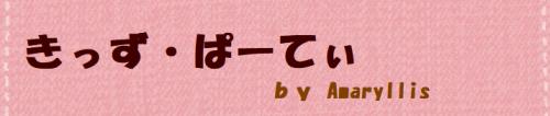 あまりりすの子供コスプレ衣装販売サイト紹介(きっず・パーティ)